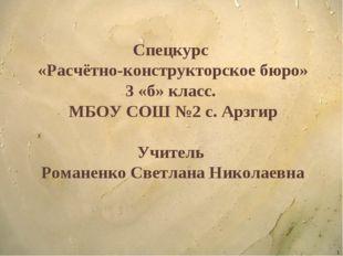 * Спецкурс «Расчётно-конструкторское бюро» 3 «б» класс. МБОУ СОШ №2 с. Арзгир