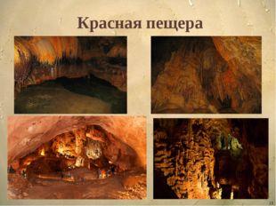 * Красная пещера