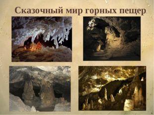 * Сказочный мир горных пещер.