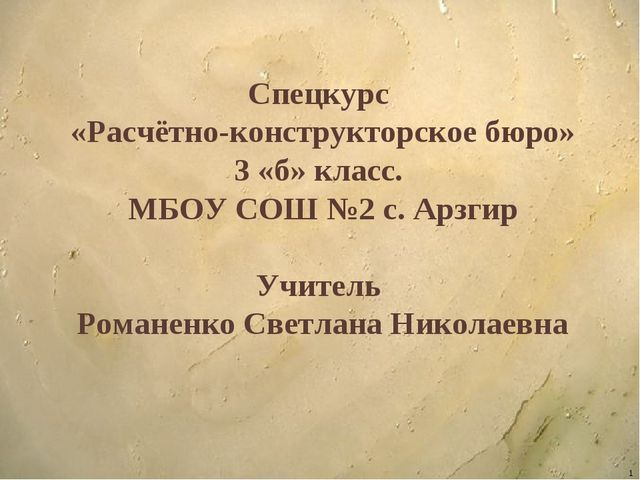 * Спецкурс «Расчётно-конструкторское бюро» 3 «б» класс. МБОУ СОШ №2 с. Арзгир...