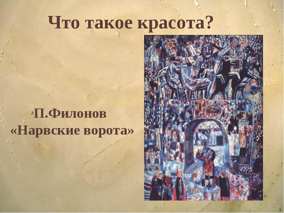 * П.Филонов «Нарвские ворота» Что такое красота?