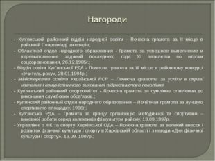 - Куп'янський районний відділ народної освіти - Почесна грамота за ІІ місце в
