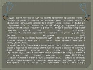 - Відділ освіти Куп'янської РДА та райком профспілки працівників освіти – Гра