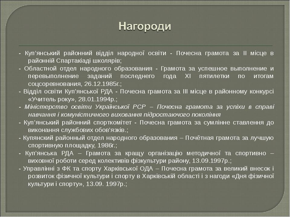 - Куп'янський районний відділ народної освіти - Почесна грамота за ІІ місце в...