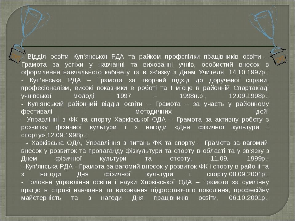 - Відділ освіти Куп'янської РДА та райком профспілки працівників освіти – Гра...