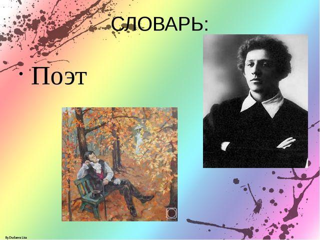 СЛОВАРЬ: Поэт