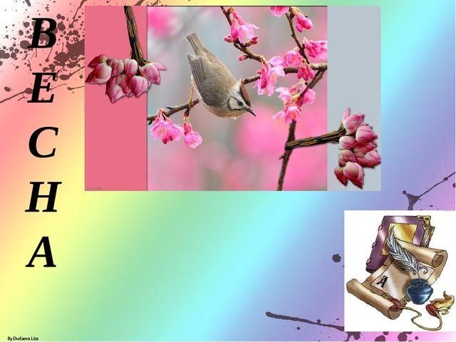 УТРО (туман) ЛЕНТА (атлас) СЕРДЦЕ (добро) ДНИ (весна) ПОЭТ (весть) ТУМАННОЕ...