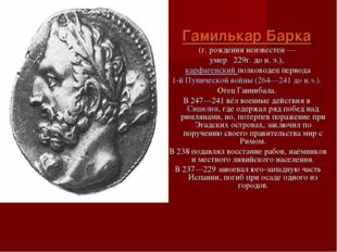 Гамилькар Барка (г. рождения неизвестен — умер 229г. до н. э.), карфагенский