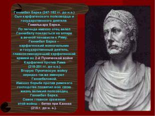 Ганнибал Барка (247-182 гг. до н.э.) Сын карфагенского полководца и государс