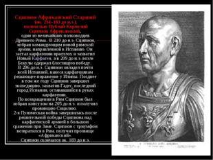 Сципион Африканский Старший (ок. 234–183 до н.э.), полностью Публий Корнелий