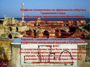 Карфаген господствовал на африканском побережье Средиземного моря. Он был ос