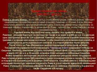 Первая Пуническая война (264-241 гг. до н.э.) Повод к началу войны: около 288