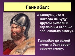 Ганнибал: « Клянусь, что я никогда не буду другом римлян и сделаю им столько