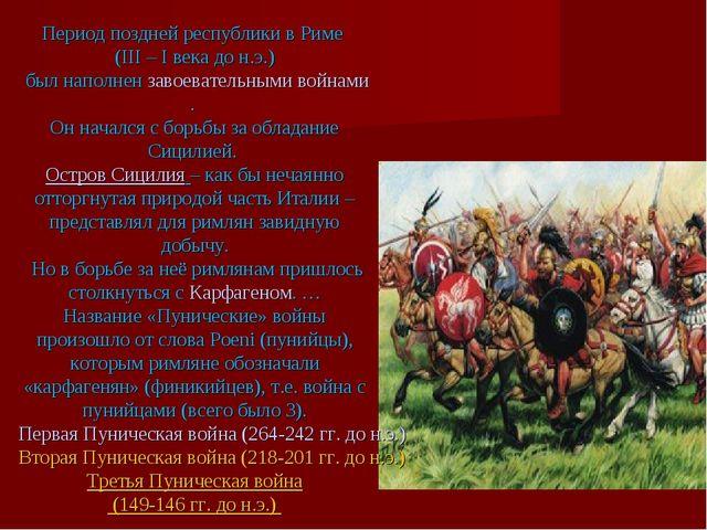 Период поздней республики в Риме (III – I века до н.э.) был наполнен завоеват...