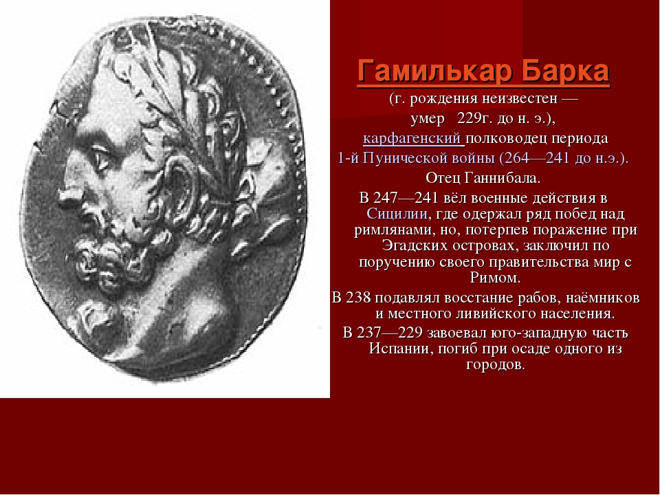 Гамилькар Барка (г. рождения неизвестен — умер 229г. до н. э.), карфагенский...