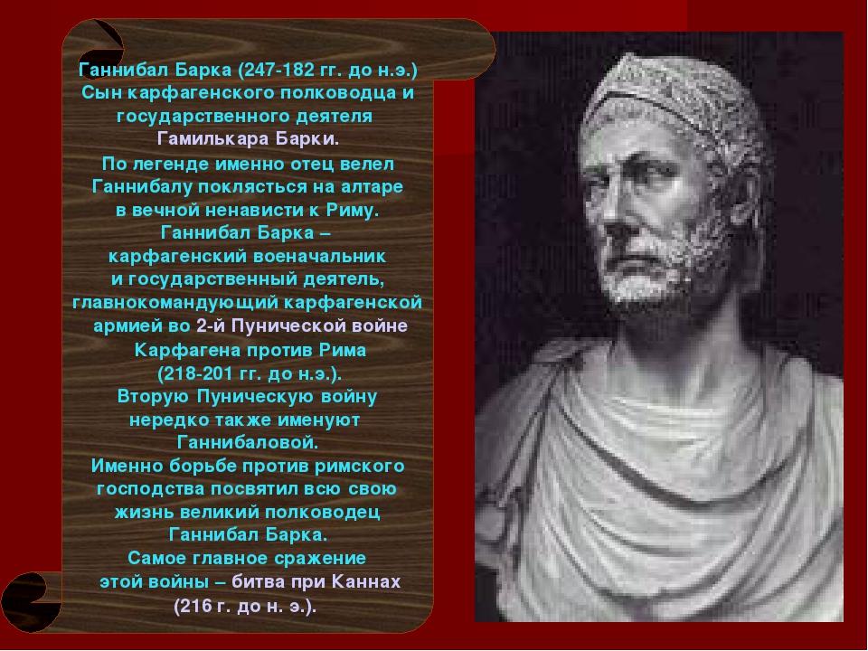 Ганнибал Барка (247-182 гг. до н.э.) Сын карфагенского полководца и государс...