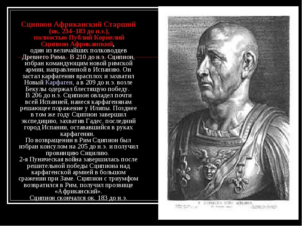 Сципион Африканский Старший (ок. 234–183 до н.э.), полностью Публий Корнелий...
