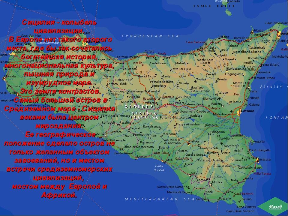 Сицилия - колыбель цивилизации. В Европе нет такого второго места, где бы так...