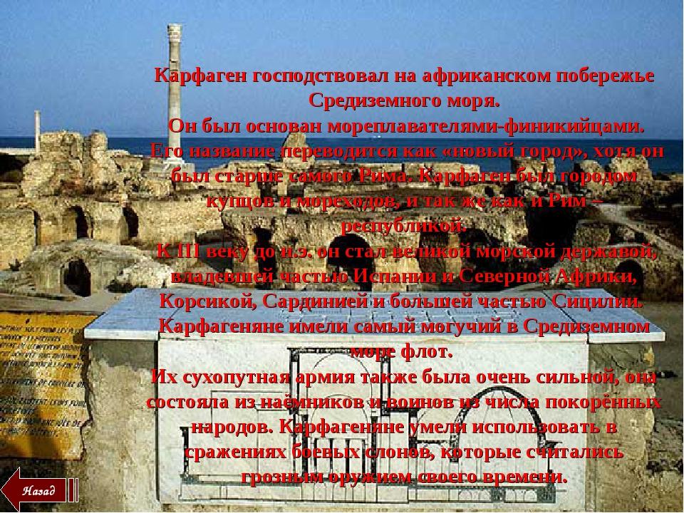 Карфаген господствовал на африканском побережье Средиземного моря. Он был ос...