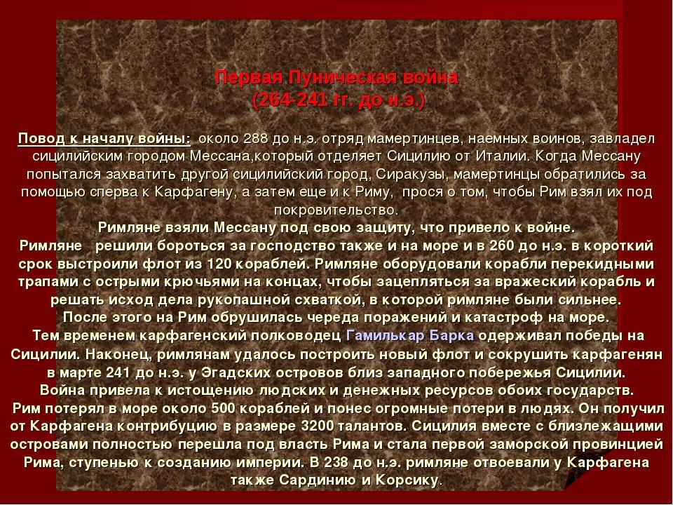 Первая Пуническая война (264-241 гг. до н.э.) Повод к началу войны: около 288...