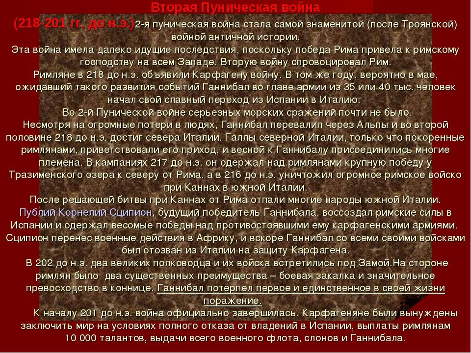 Вторая Пуническая война (218-201 гг. до н.э.) 2-я пуническая война стала само...