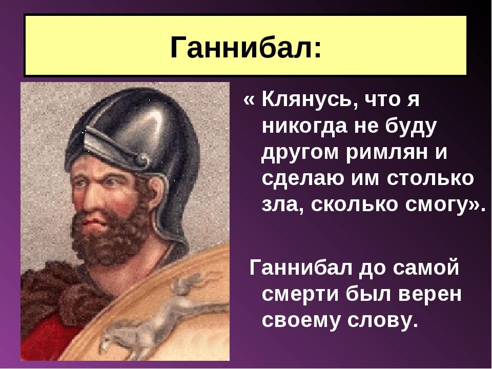Ганнибал: « Клянусь, что я никогда не буду другом римлян и сделаю им столько...