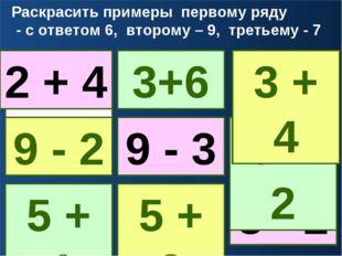 2 + 3 6 - 1 7 - 2 3 + 3 4 + 2 7 - 1 8 - 1 6 + 1 5 + 2 2 + 4 Раскрасить пример