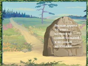 Верная дорога та, ответ которой не самый большой и не самый маленький