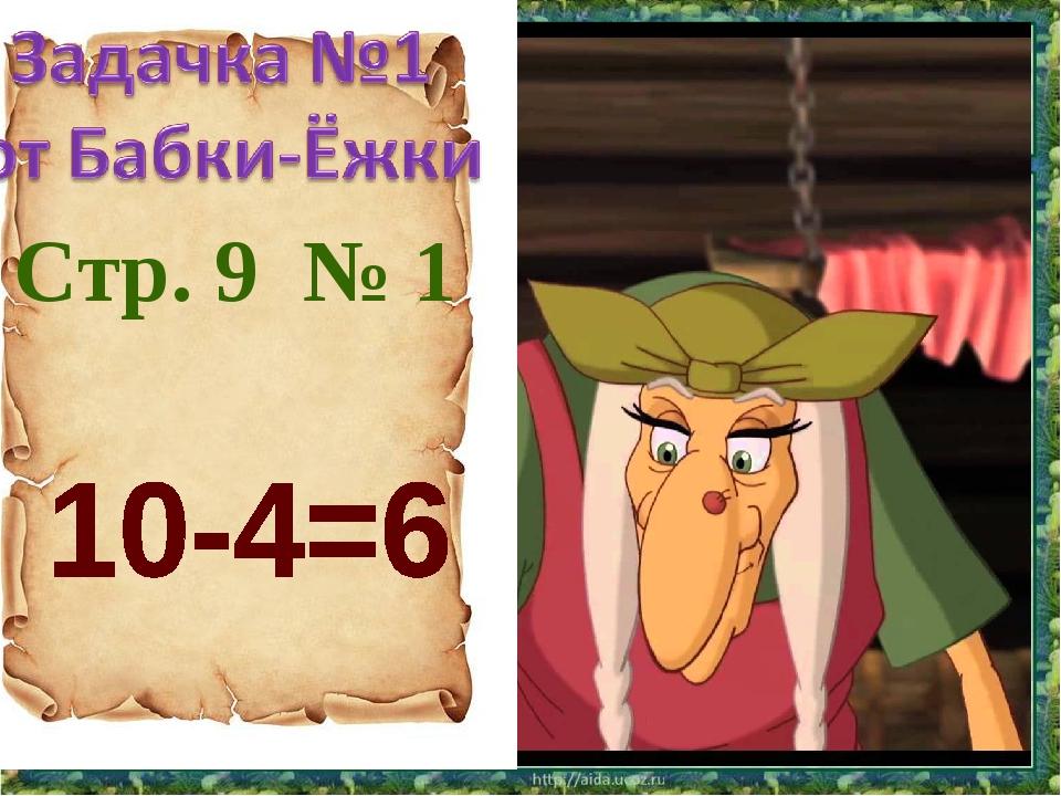 Стр. 9 № 1
