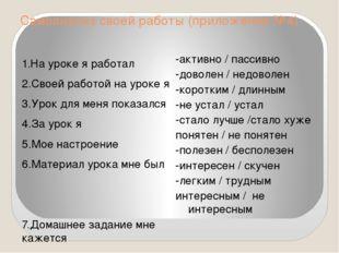 Самоанализ своей работы (приложение №4)  1.На уроке я работал 2.Своей работо