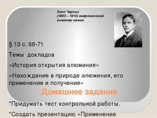 Домашнее задание § 13 с. 68-71 Темы докладов «История открытия алюминия» «Нах