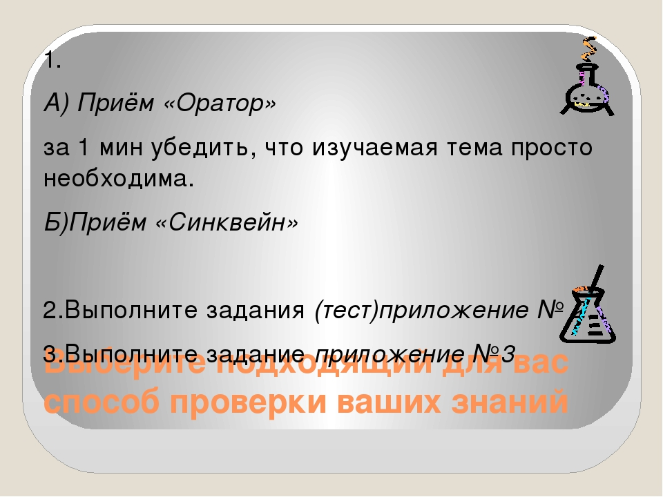 Выберите подходящий для вас способ проверки ваших знаний 1. А) Приём «Оратор»...