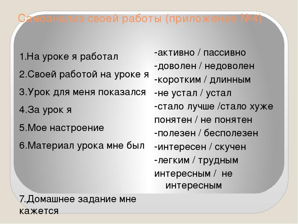 Самоанализ своей работы (приложение №4)  1.На уроке я работал 2.Своей работо...