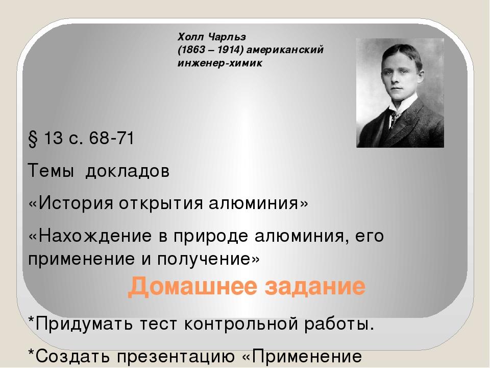 Домашнее задание § 13 с. 68-71 Темы докладов «История открытия алюминия» «Нах...