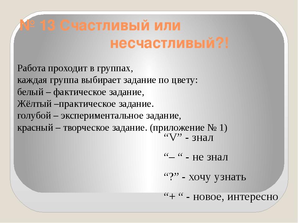 """№ 13 Счастливый или несчастливый?! """"V"""" - знал """"– """" - не знал """"?"""" - хочу узнат..."""