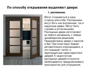 По способу открывания выделяют двери: 1. распашные. Могут открываться в одну