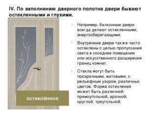 IV. По заполнению дверного полотна двери бывают остекленными и глухими. Напри