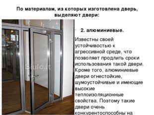 По материалам, из которых изготовлена дверь, выделяют двери: 2. алюминиевые.
