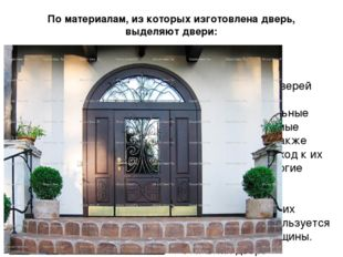 По материалам, из которых изготовлена дверь, выделяют двери: 3. стальные. Это