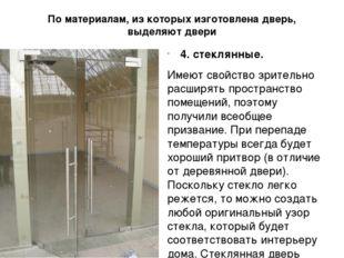 По материалам, из которых изготовлена дверь, выделяют двери 4. стеклянные. Им