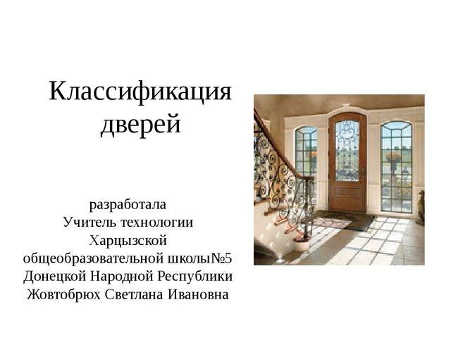 Классификация дверей разработала Учитель технологии Харцызской общеобразовате...