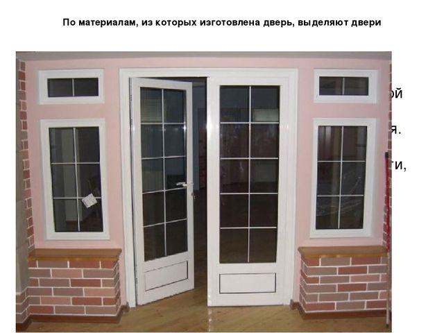 По материалам, из которых изготовлена дверь, выделяют двери 9. пластиковые. О...