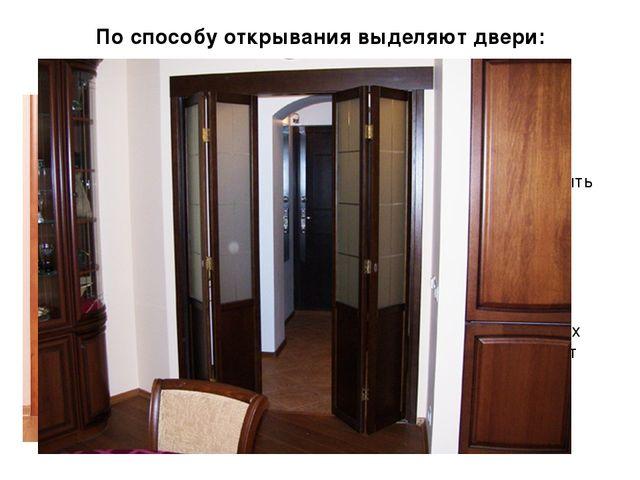 По способу открывания выделяют двери: 3. складные. Складные двери объединяют...