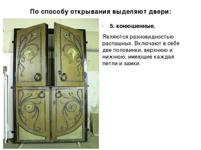 По способу открывания выделяют двери: 5. конюшенные. Являются разновидностью...