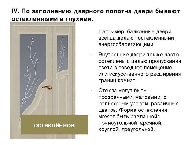 IV. По заполнению дверного полотна двери бывают остекленными и глухими. Напри...