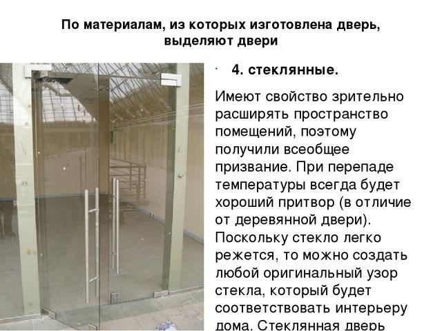 По материалам, из которых изготовлена дверь, выделяют двери 4. стеклянные. Им...