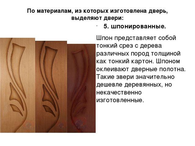 По материалам, из которых изготовлена дверь, выделяют двери: 5. шпонированные...