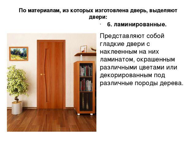 По материалам, из которых изготовлена дверь, выделяют двери: 6. ламинированны...
