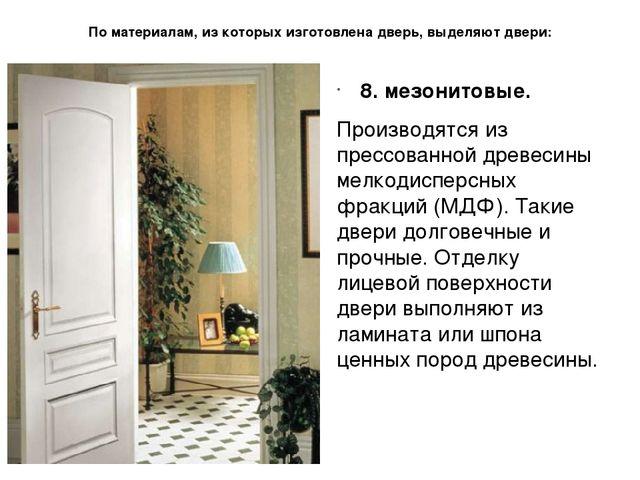 По материалам, из которых изготовлена дверь, выделяют двери: 8. мезонитовые....