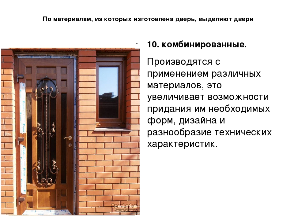 По материалам, из которых изготовлена дверь, выделяют двери 10. комбинированн...
